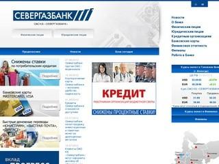 ОАО КБ «СЕВЕРГАЗБАНК» в Коряжме