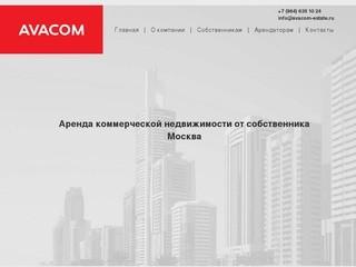 Аренда коммерческой недвижимости | AVACOM | Аренда | Торговые помещения