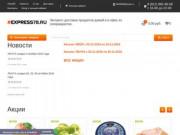 Экспресс доставка продуктов и товаров первой необходимости (Россия, Ленинградская область, Санкт-Петербург)