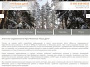 """Агентство недвижимости Наро-Фоминска """"Ваша Дача"""""""