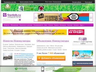Регистрарацииии без франтоб новокузнецкзнакомств объявления г