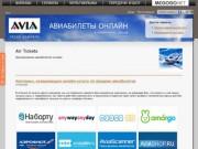 AVIA - Air Tickets (авиабилеты онлайн в Сочи и Краснодар)