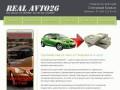 Realavto26.ru — Выкуп - RealAvto26.ru - Срочный выкуп автомобиля в Ставрополе