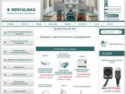 Стоматологическое оборудование и материалы. Наш каталог на Dentalmax.ru (Россия, Нижегородская область, Нижний Новгород)