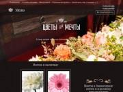 Магазин доставки цветов по Звенигороду