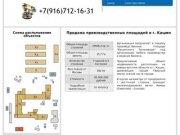 Продается завод в Кашино.