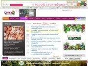 Tumix.ru: Тюменский городской портал