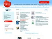 Продажа климатической, отопительной и прочей техники в Кургане.