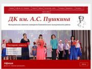 ДК Пушкина Еманжелинск — Дворец культуры Еманжелинск