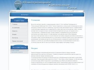 Новотроицкие Кабельные Сети - НоКС г. Новотроицк