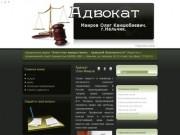 ЮРИДИЧЕСКИЕ УСЛУГИ | УСЛУГИ ЮРИСТА | НАЛЬЧИК | КОНСУЛЬТАЦИЯ ЮРИСТА В НАЛЬЧИКЕ | АДВОКАТЫ.