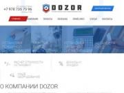 Dozor | Установка охранных систем и видеонаблюдения в Крыму