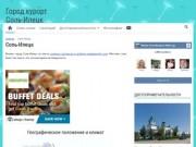 Соль-Илецк курорт 2015 - лечение, отдых, отзывы