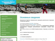 Основные сведения | МБОУ ДОД «Станция юных туристов» г. Черногорск