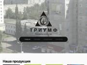 """Реламное агентство """"Триумф"""" в городе Мелеуз"""