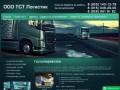 Tst-logistic.ru — Грузоперевозки Транспортировка Хранение Консолидация ООО ТСТ Логистик г. Москва
