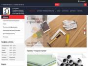 Стройматериалы оптом и в розницу с доставкой | Доставка строительные материалы в Ростове