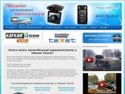 Видеорегистраторы в Нижнем Тагиле. Купить автомобильный видеорегистратор в Нижнем Тагиле