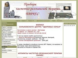 Филиал Харьковского центра