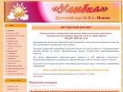 Сайт детского сада №8 г. Ишима
