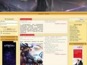 Empire-of-games.ru - все только для настоящих игроманов (Украина, Киевская область, Киев)