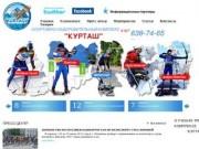 """Спортивно-оздоровительный комплекс """"Курташ"""", Спорт в Белорецке"""