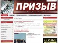 Gazetapriziv.ru — Газета Призыв - Газета Призыв | Газета Афанасьевского района