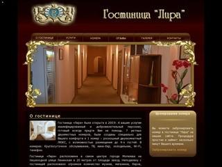 """Гостиница """"Лира"""" г Могилев - официальный сайт"""