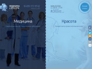 Клиника Медицина и Красота (Россия, Московская область, Москва)