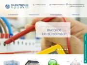 ООО «Зеленые технологии» ::: Электромонтаж в Дубне и Московской области :::