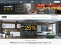 Компания Mr.Doors занимается производством встроенной и корпусной мебели на заказ. (Россия, Краснодарский край, Сочи)