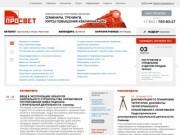 Интенсивные краткосрочные программы обучения: семинары, тренинги (Россия, Московская область, Москва)