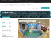 Аквакомплекс 5 саун в ТЦ Гороскоп в Нижнем Тагиле: скидки, фото, цены, отзывы - официальный сайт