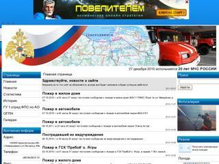 Отдел государственного пожарного надзора (ОГПН) по г.Северодвинску