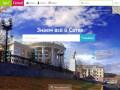 «Где?Сатка!» - саткинский городской путеводитель (Россия, Челябинская область, Сатка)