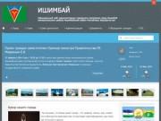 Официальный сайт Ишимбая