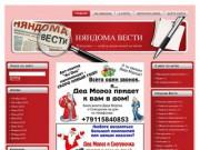 """Еженедельная газета """"Няндома Вести"""""""