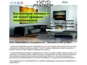 Ремонт квартир в Сочи - Компания 123 Ремонта