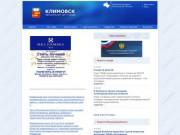 Официальный сайт города Климовска