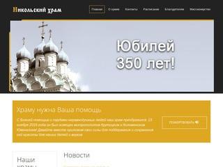Никольский храм с. Батюшково