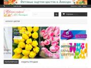Оптово-розничная продажа цветов и сопутствующих товаров в самом центре города. (Россия, Тверская область, Тверь)