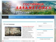 """Гостиница """"Дальнегорск""""   Отдых с удовольствием"""