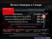 Широкоформатная печать баннеров в Самаре - от 120 руб. кв. м.