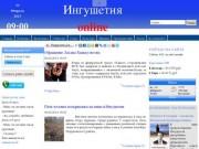Ингушетия - online (новости Ингушетии)