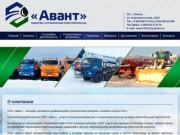 ООО «Авант» Транспортная компания Усинск