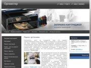 Ремонт оргтехники Обслуживание офисной техники г. Сургут Компания Оргмастер