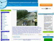 Информационно-развлекательный портал города Гулькевичи