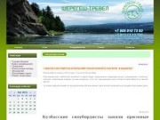 Sheregesh-Travel.ru