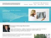 Государственное бюджетное учреждение здравоохранения республики Мордовия «Республиканская больница