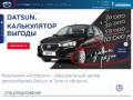 Datsun - официальный дилер Датсун в Туле (Россия, Тульская область, Тула)